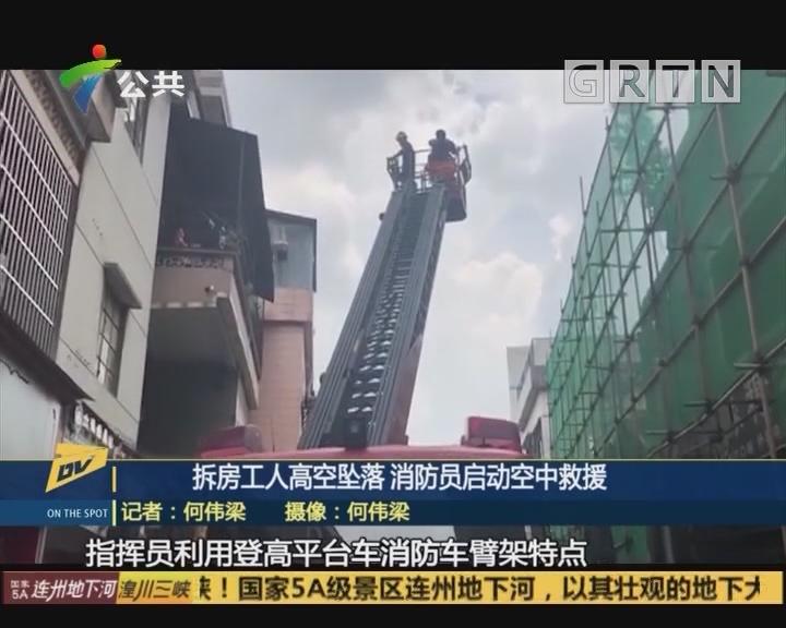 拆房工人高空坠落 消防员启动空中救援