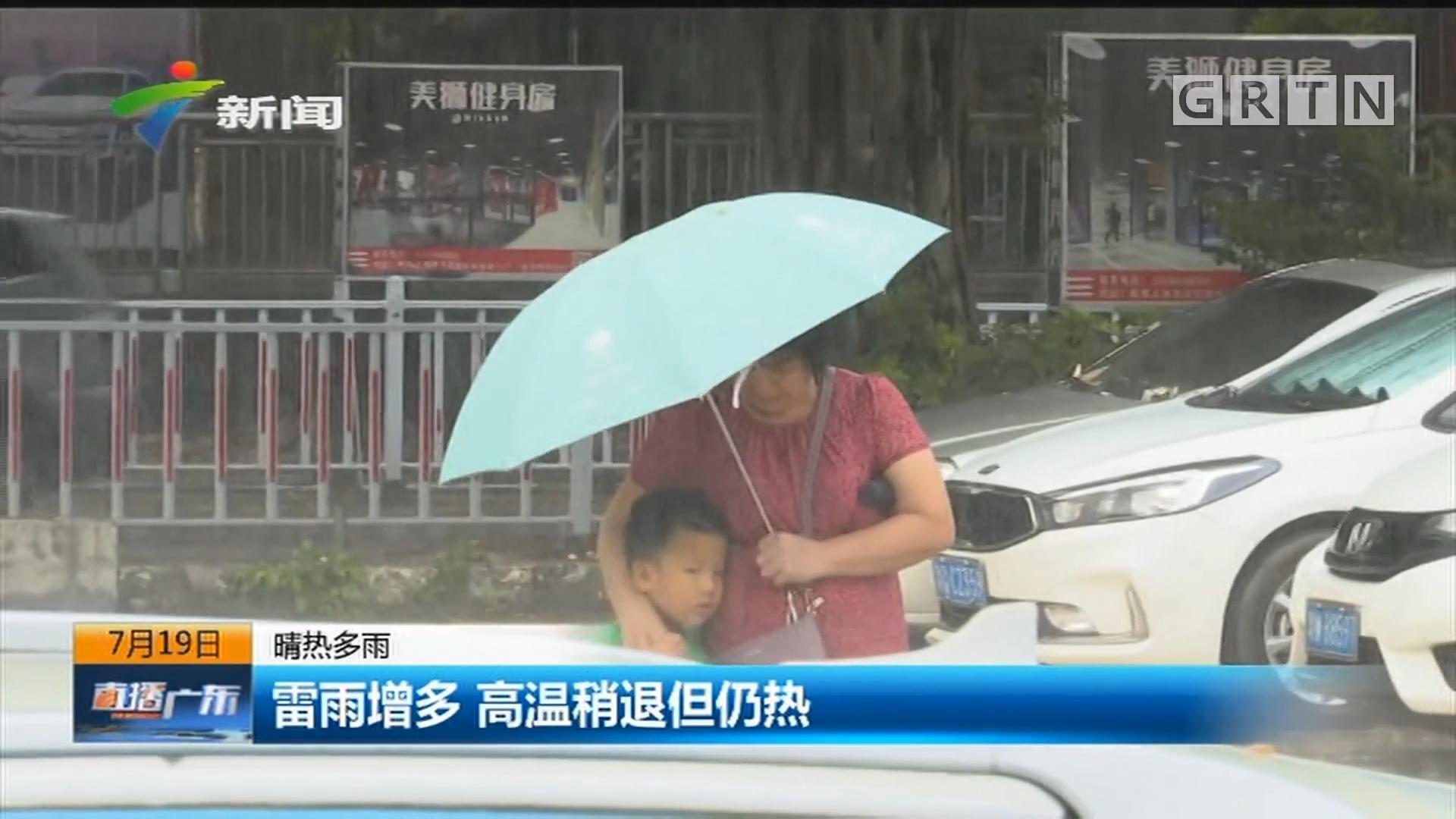 晴热多雨:雷雨增多 高温稍退但仍热