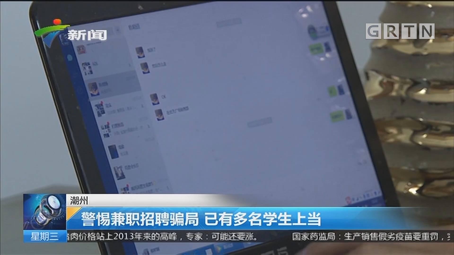 潮州:警惕兼职招聘骗局 已有多名学生上当