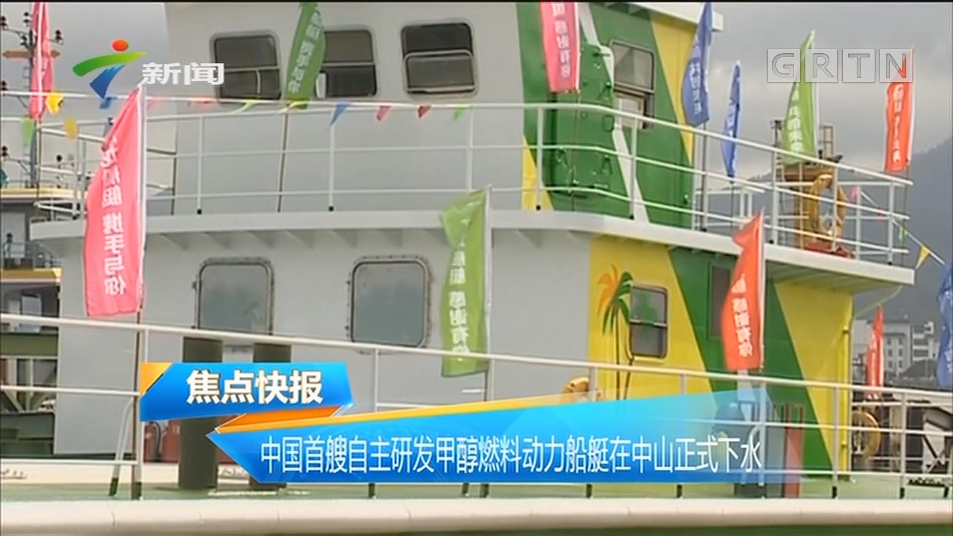 中国首艘自主研发甲醇燃料动力船艇在中山正式下水