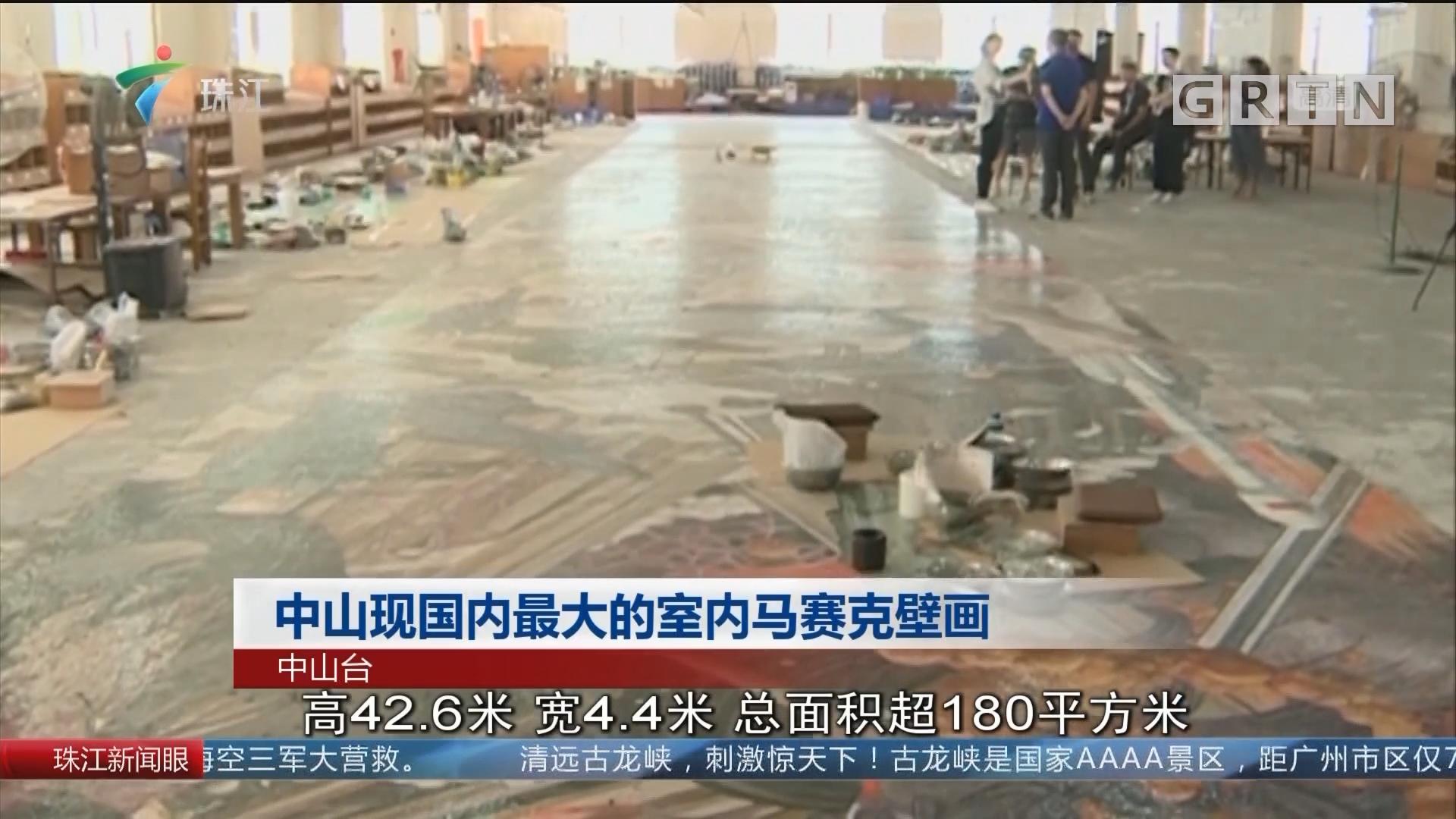 中山现国内最大的室内马赛克壁画