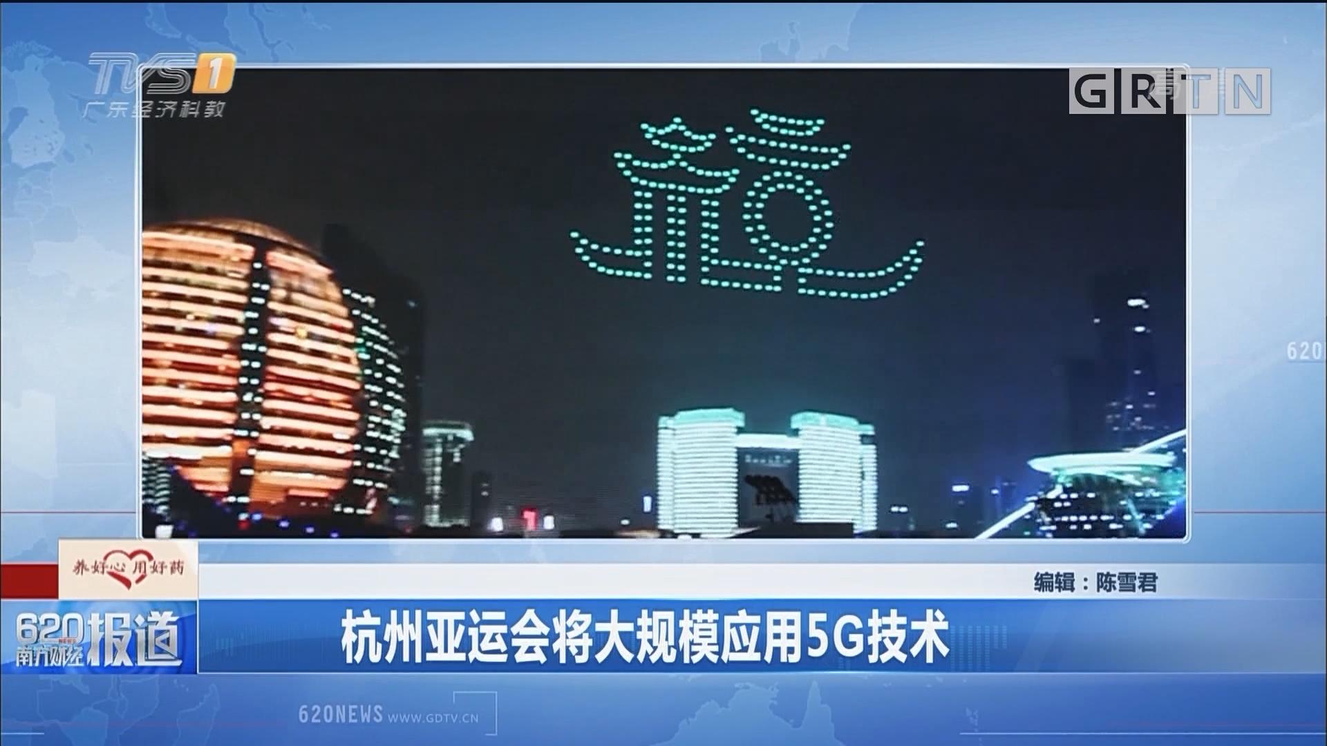杭州亚运会将大规模应用5G技术