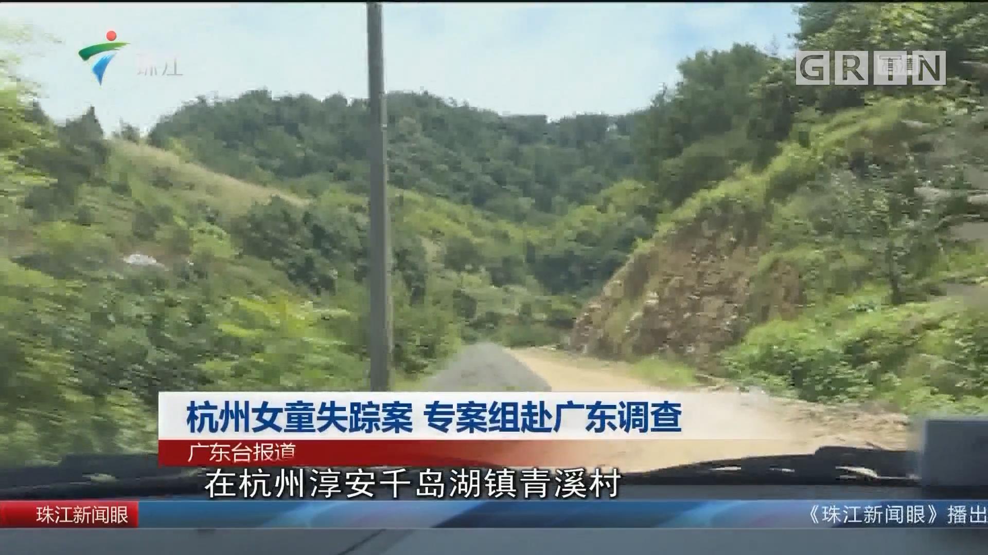 杭州女童失踪案 专案组赴广东调查
