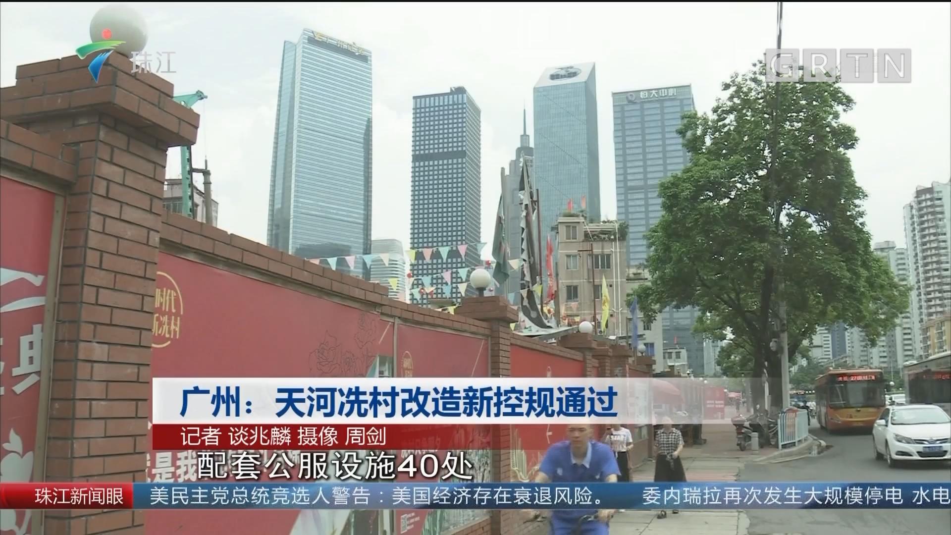 广州:天河冼村改造新控规通过
