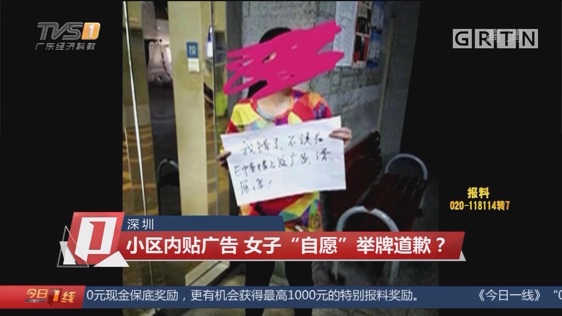 """深圳:小区内贴广告 女子""""自愿""""举牌道歉?"""