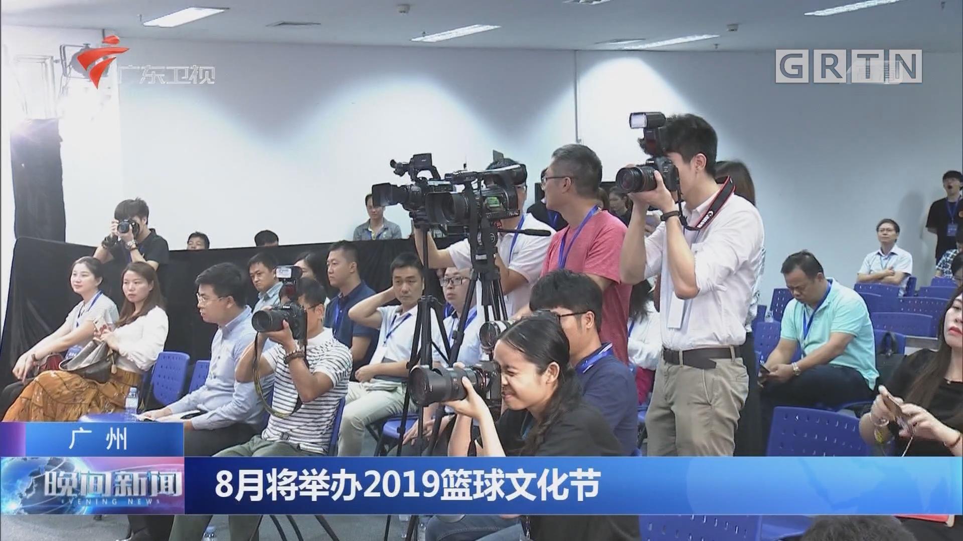 广州:8月将举办2019篮球文化节