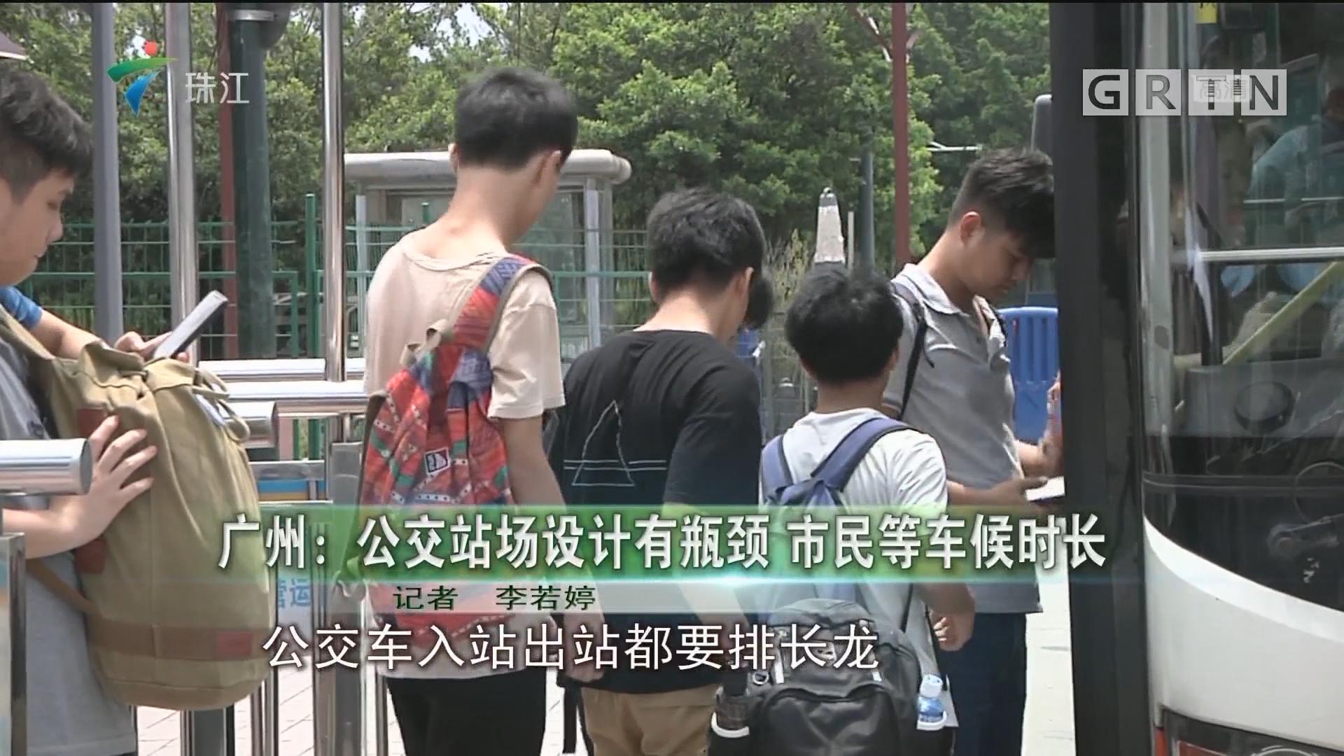 广州:公交站场设计有瓶颈 市民等车候时长