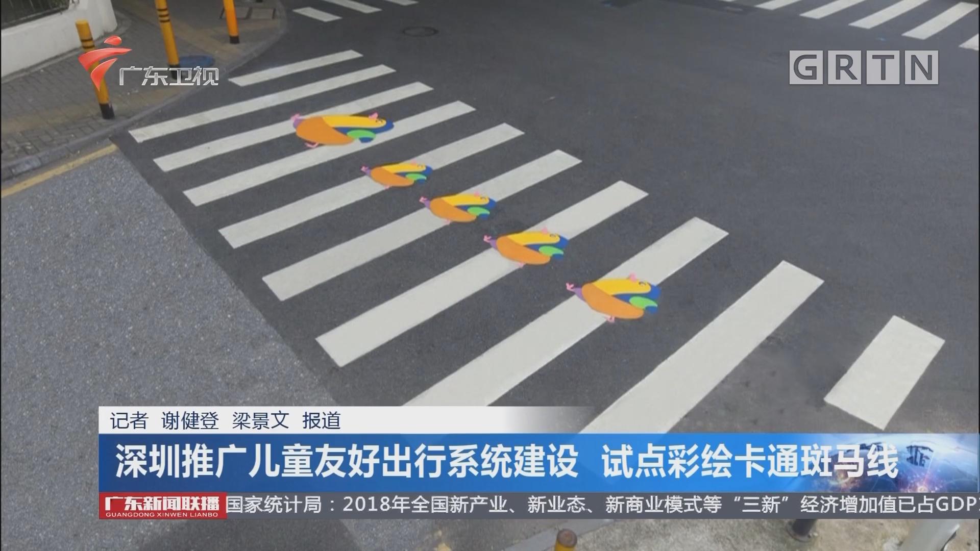 深圳推广儿童友好出行系统建设 试点彩绘卡通斑马线