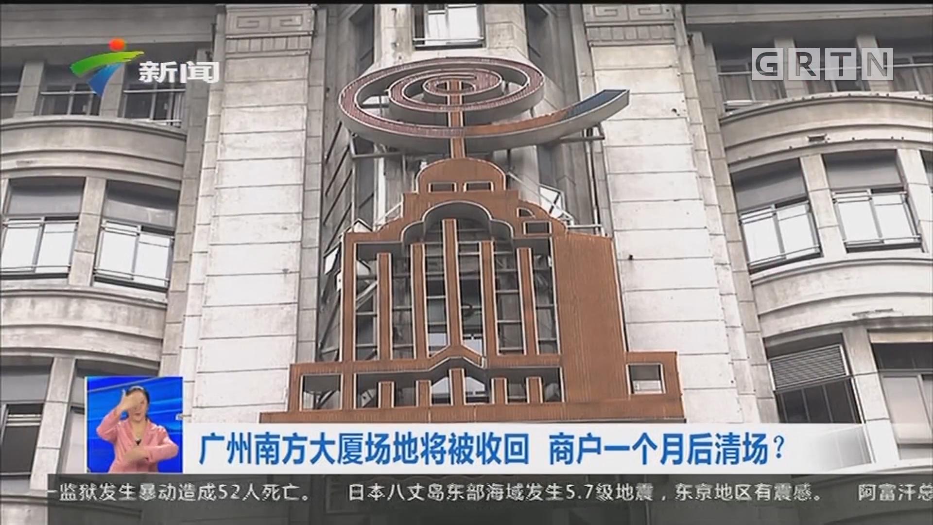 广州南方大厦场地将被收回 商户一个月后清场?