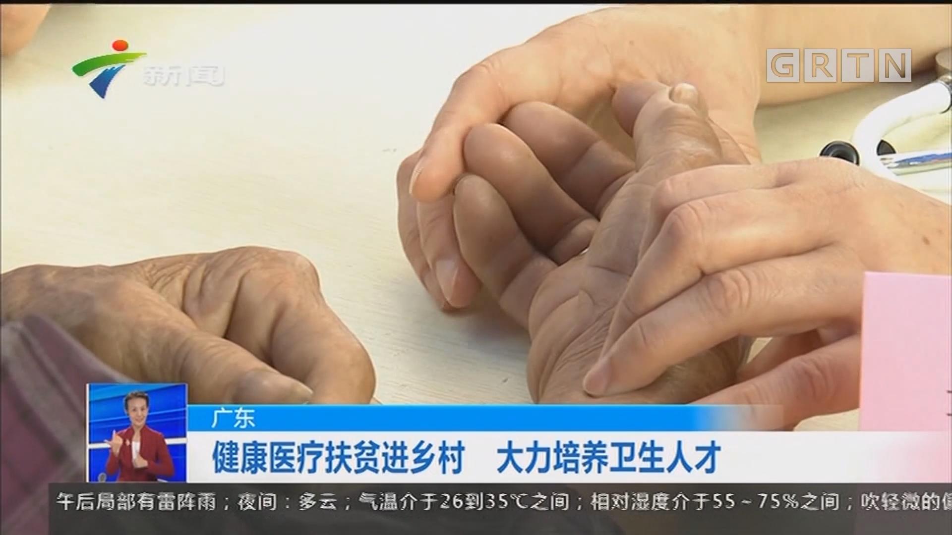 广东:健康医疗扶贫进乡村 大力培养卫生人才