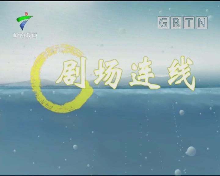 [2019-07-09]剧场连线:貂蝉拜月(二)