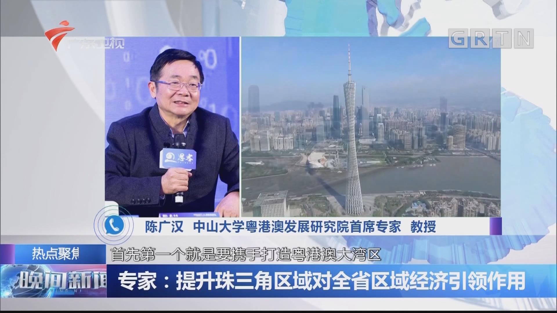 专家:提升珠三角区域对全省区域经济引领作用