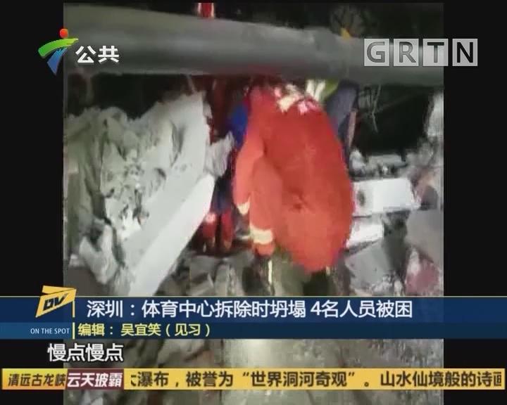 深圳:体育中心拆除时坍塌 4名人员被困
