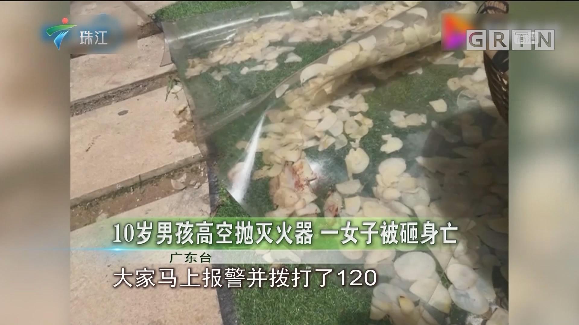 10岁男孩高空抛灭火器 一女子被砸身亡