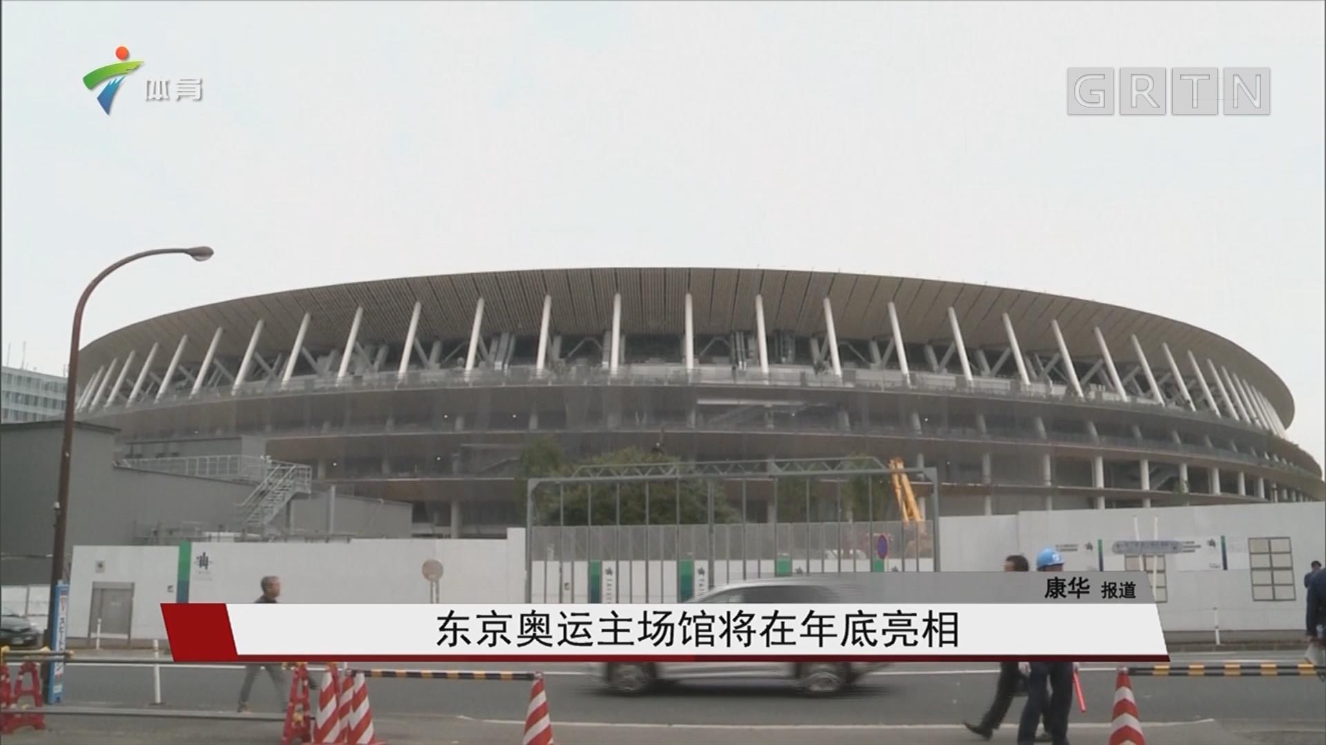 东京奥运主场馆将在年底亮相