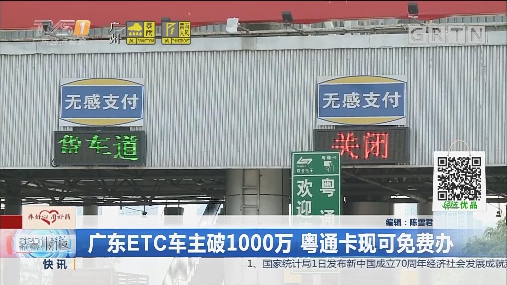 广东ETC车主破1000万 粤通卡现可免费办