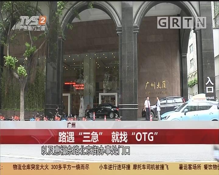 """广州:路遇""""三急"""" 就找""""OTG"""""""