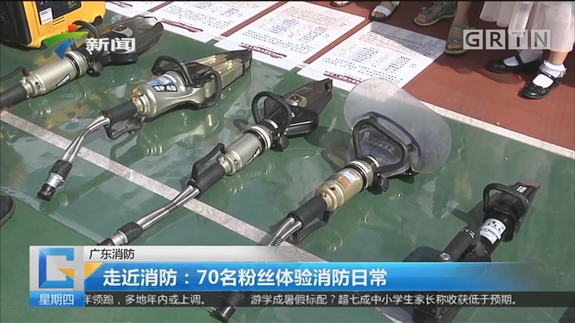 广东消防 走近消防:70名粉丝体验消防日常