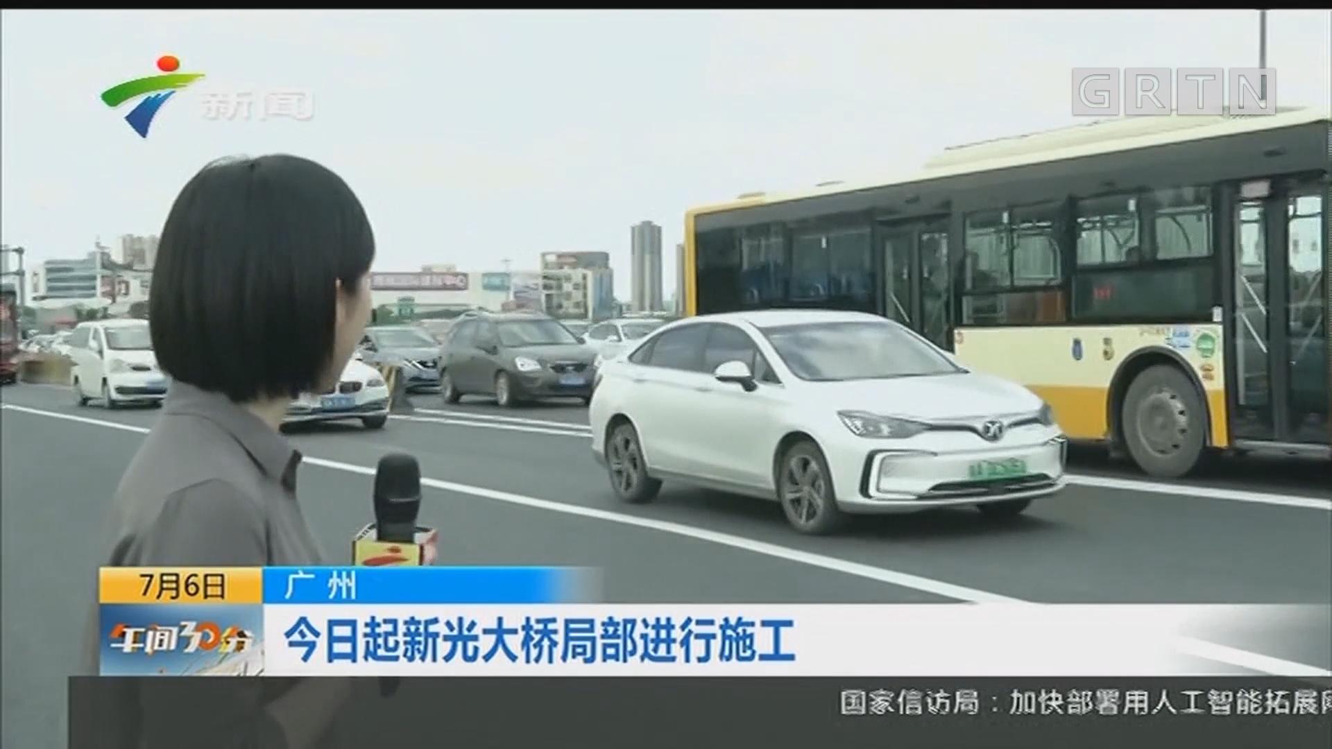 广州:今日起新光大桥局部进行施工
