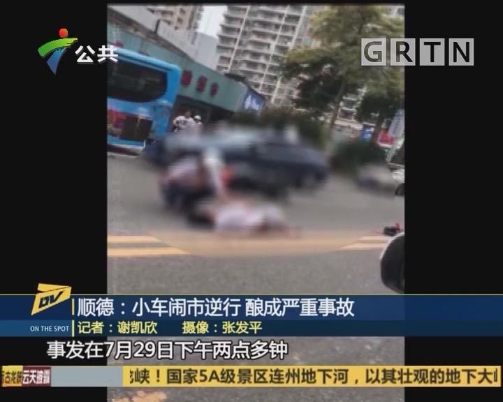 顺德:小车闹市逆行 酿成严重事故