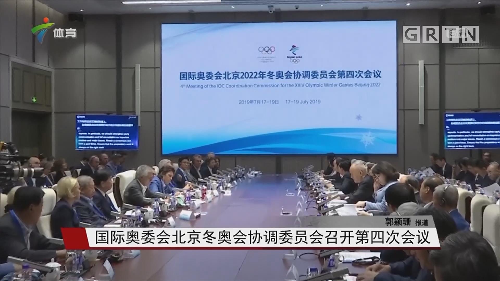 国际奥委会北京冬奥会协调委员会召开第四次会议