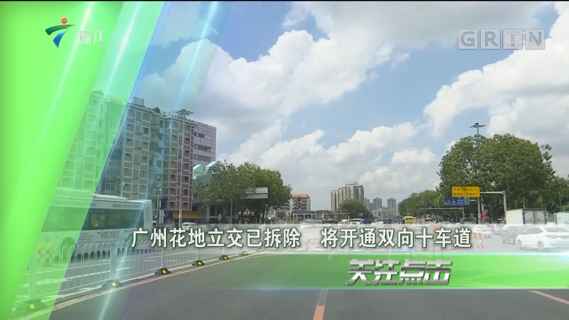广州花地立交已拆除 将开通双向十车道
