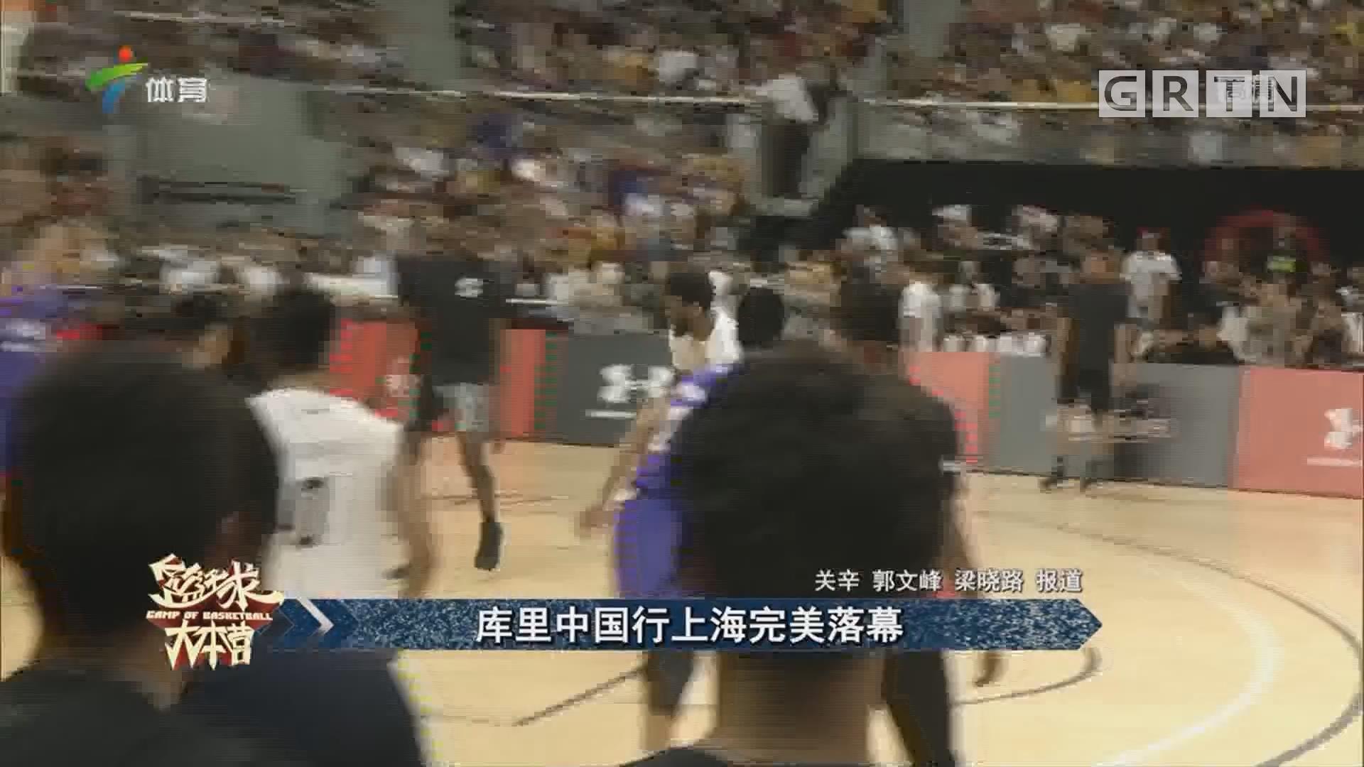 库里中国行上海完美落幕