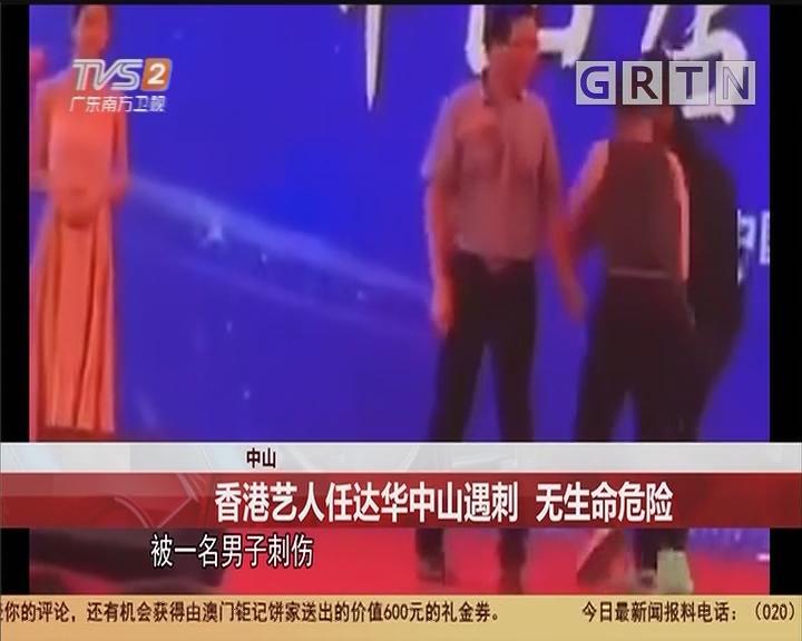 中山:香港艺人任达华中山遇刺 无生命危险