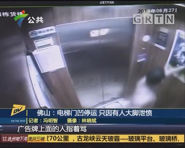 佛山:電梯門凹停運 只因有人大腳泄憤