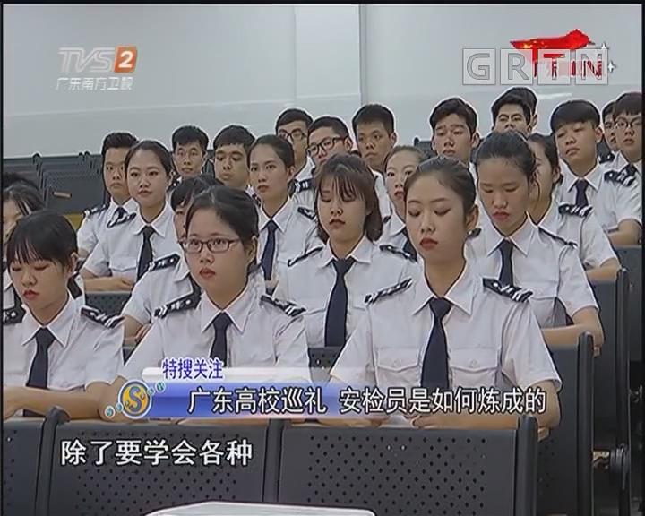 广东高校巡礼 安检员是如何炼成的