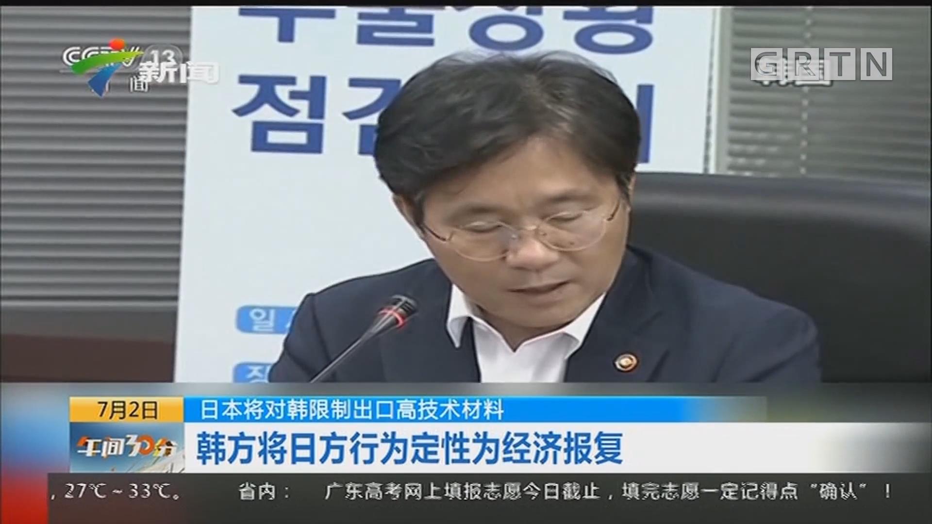 日本将对韩限制出口高技术材料:韩方将日方行为定性为经济报复
