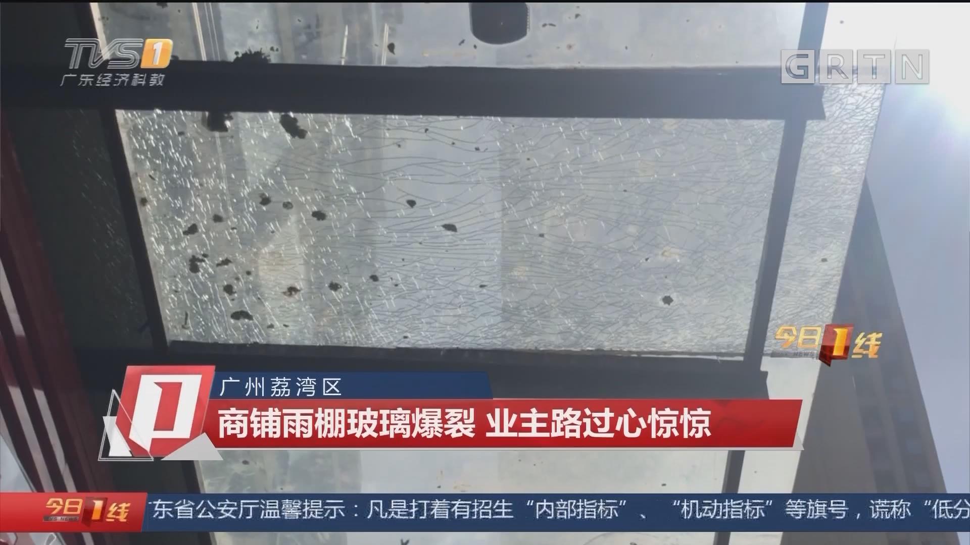廣州荔灣區:商鋪雨棚玻璃爆裂 業主路過心驚驚