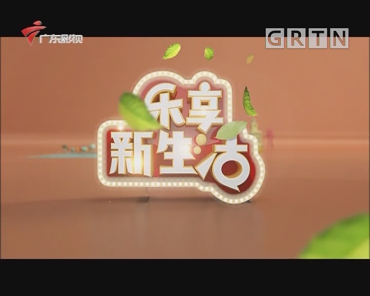 [2019-07-11]健康生活:野趣大湾区