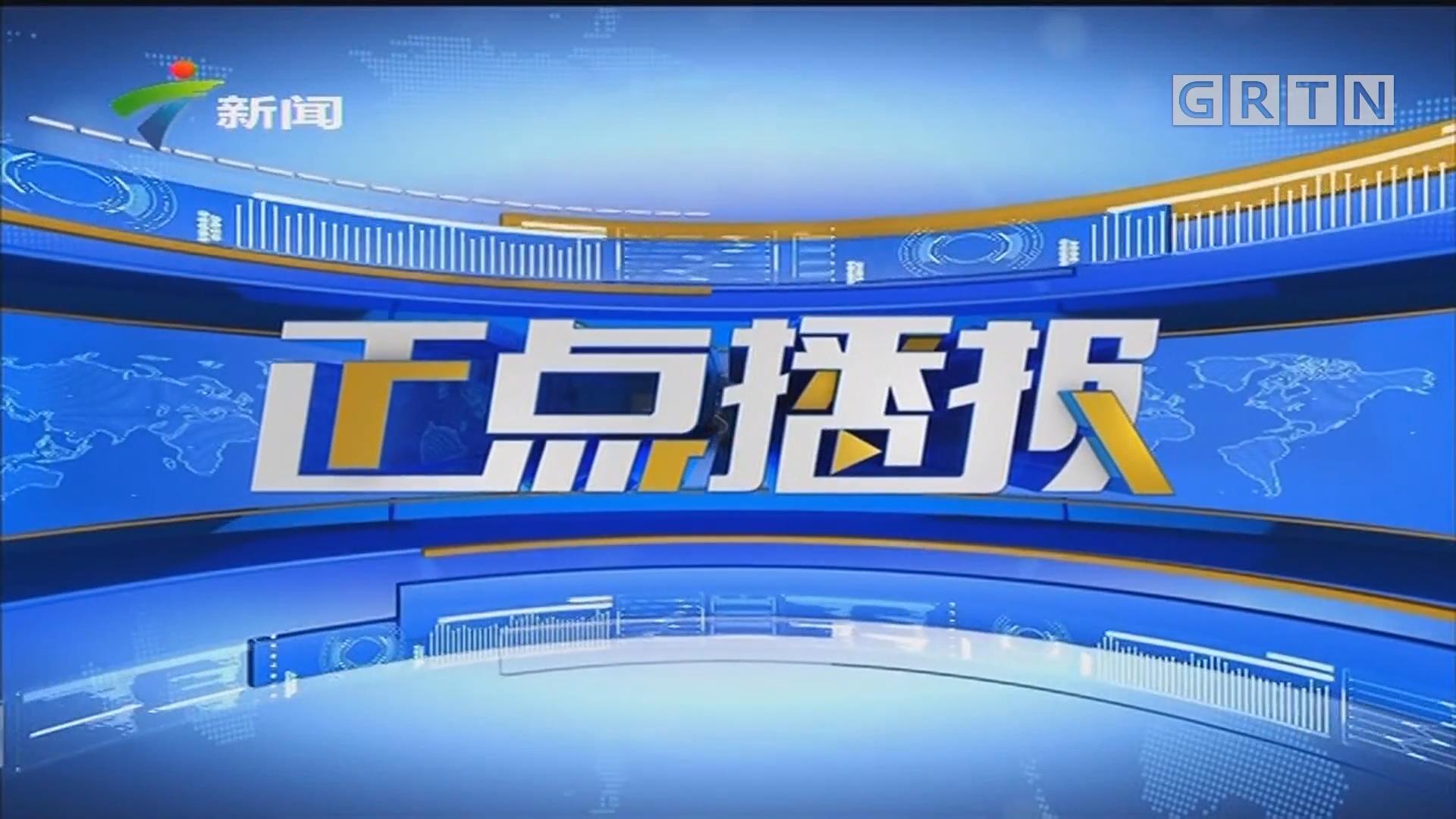 [HD][2019-07-28]正点播报:2020年台湾地区领导人选举:韩国瑜获中国国民党正式提名