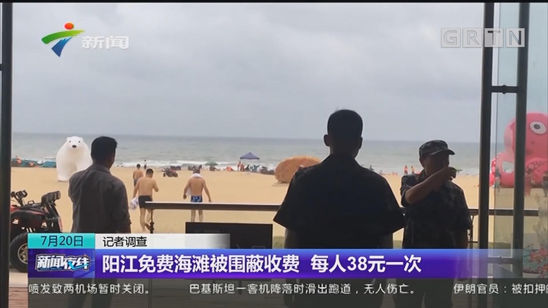 记者调查:阳江免费海滩被围蔽收费,每人38元一次