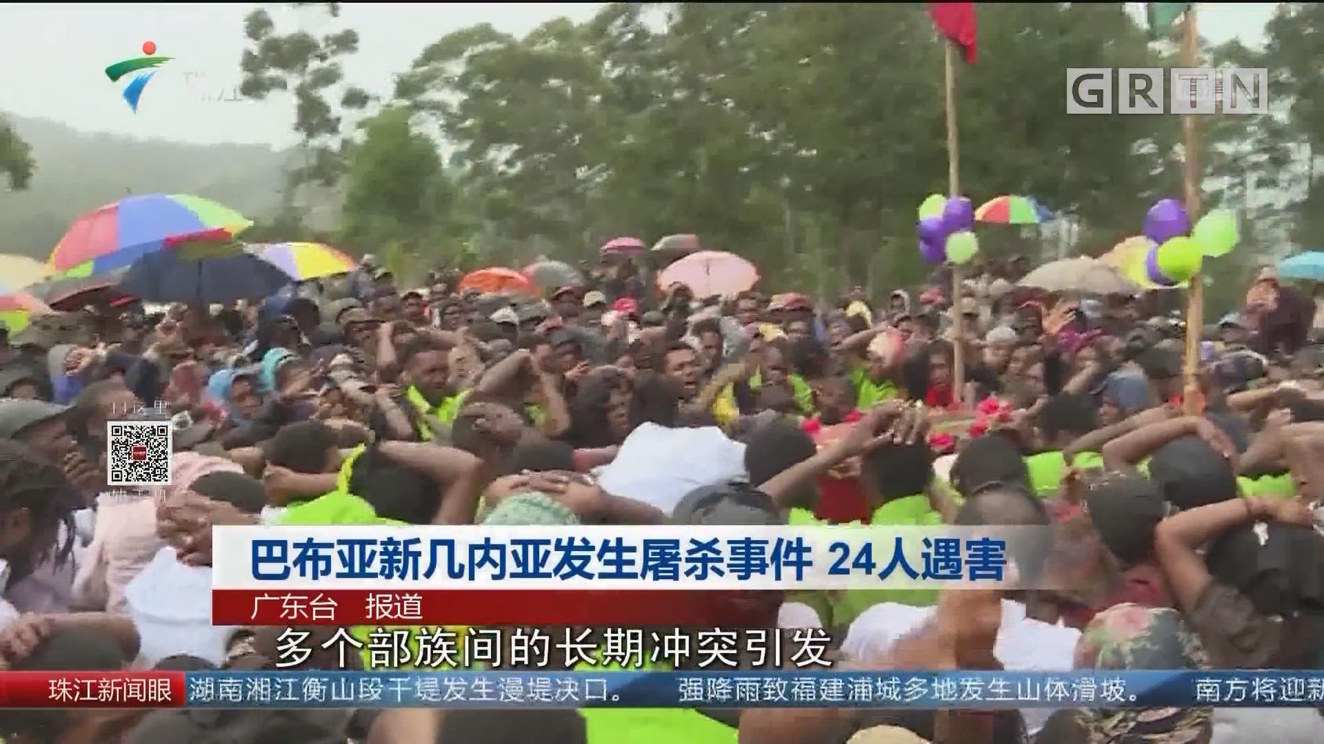 巴布亚新几内亚发生屠杀事件 24人遇害
