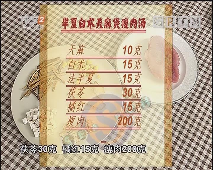 半夏?#36164;?#22825;麻煲瘦肉汤