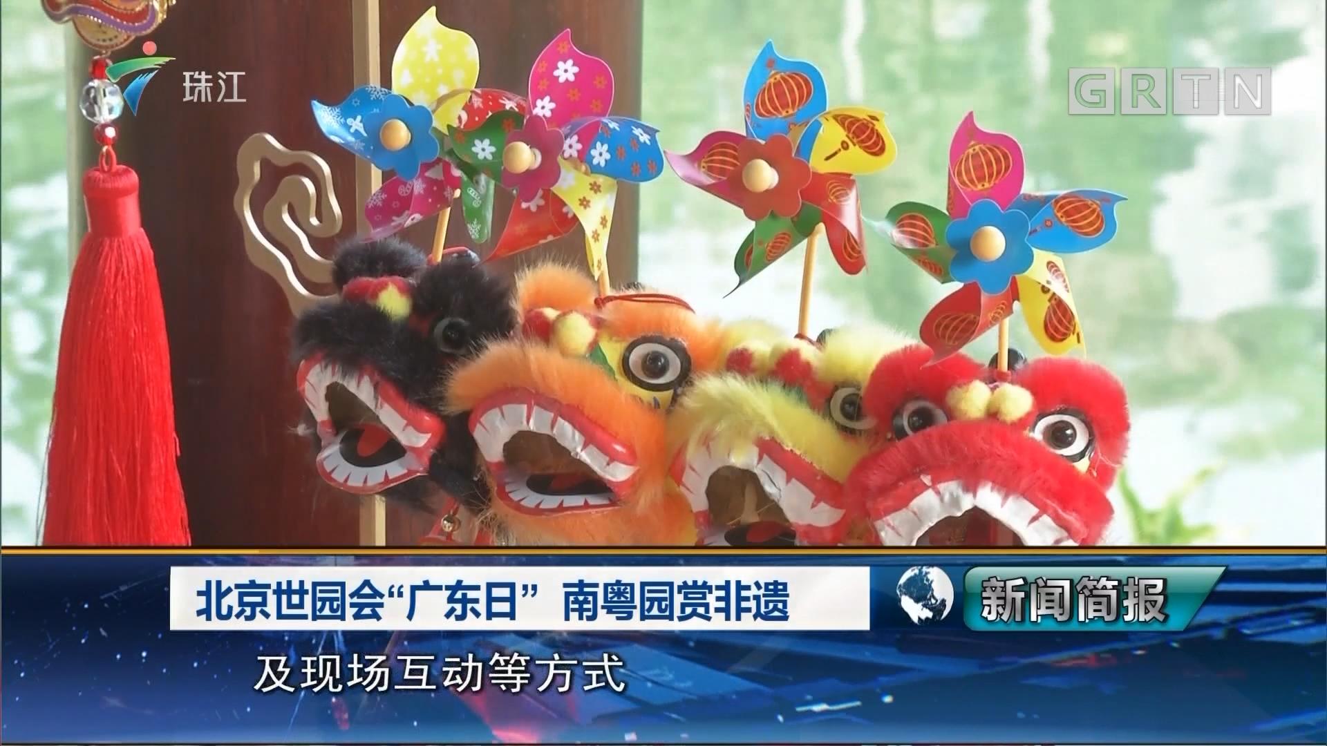 """北京世园会""""广东日"""" 南粤园赏非遗"""