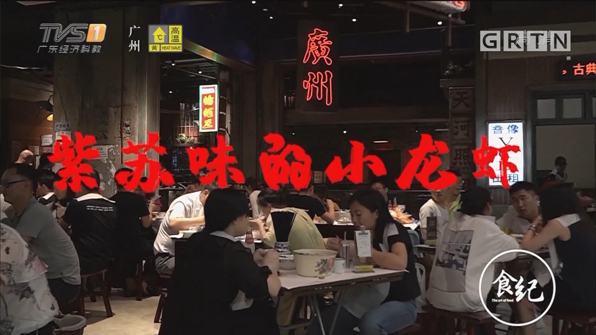 [HD][2019-07-16]马后炮生活+《美食特攻》:紫苏味的小龙虾