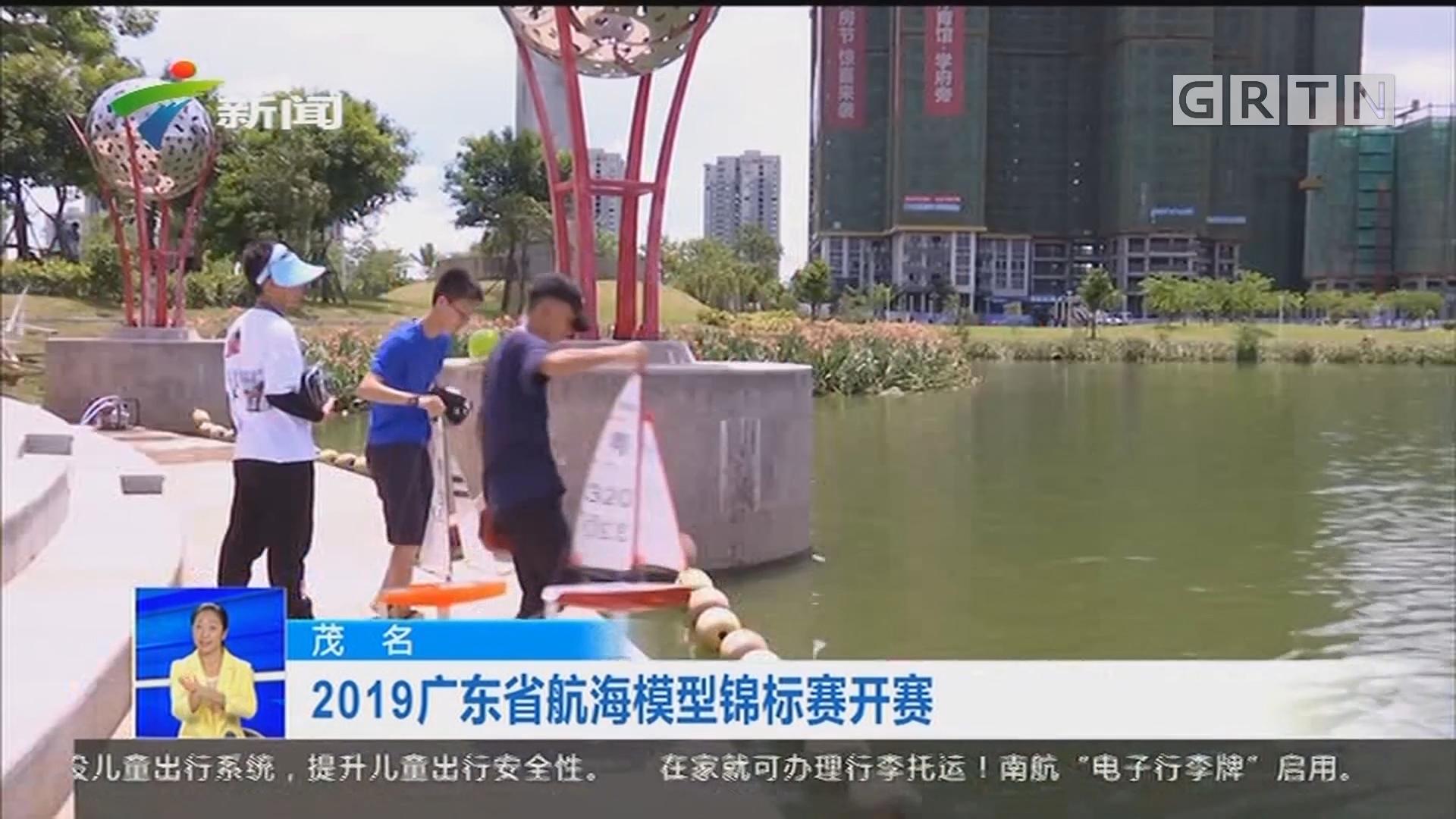 茂名:2019广东省航海模型锦标赛开赛