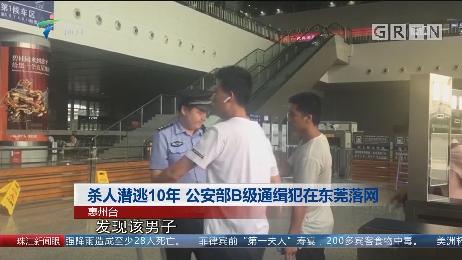 殺人潛逃10年 公安部B級通緝犯在東莞落網