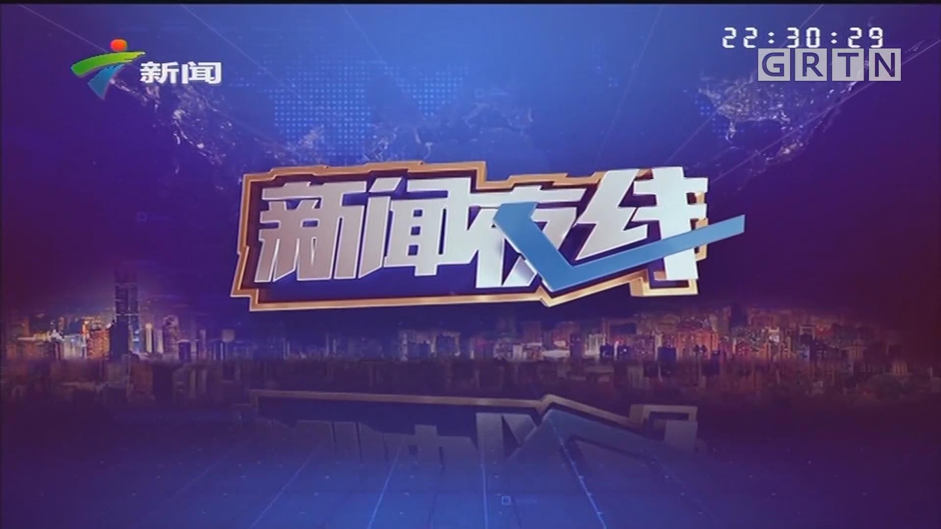 """[HD][2019-07-19]新闻夜线:太空遨游两年""""天宫二号""""今晚回家 圆满完成任务"""