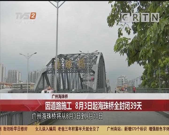 广州海珠桥:因道路施工 8月3日起海珠桥全封闭39天