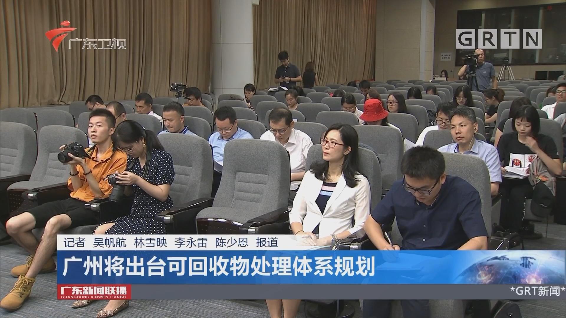 广州将出台可回收物处理体系规划