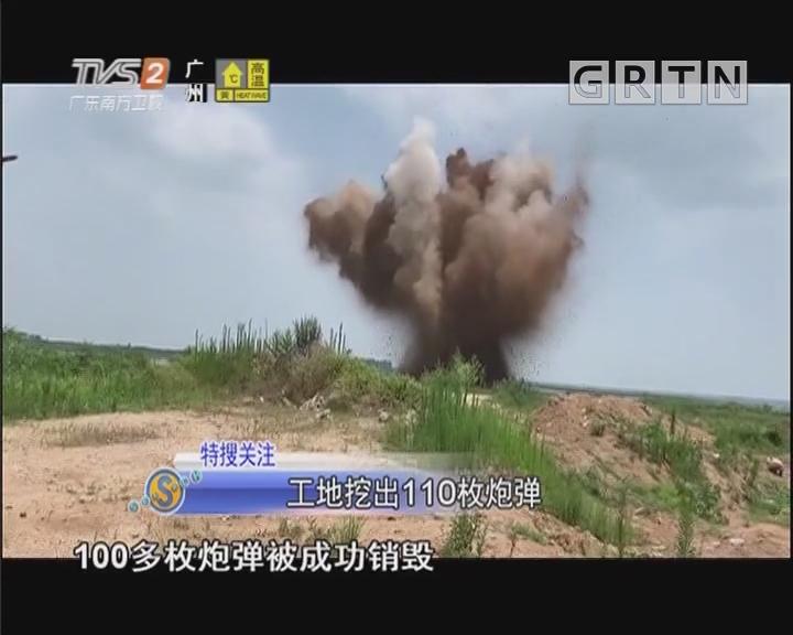 工地挖出110枚炮弹
