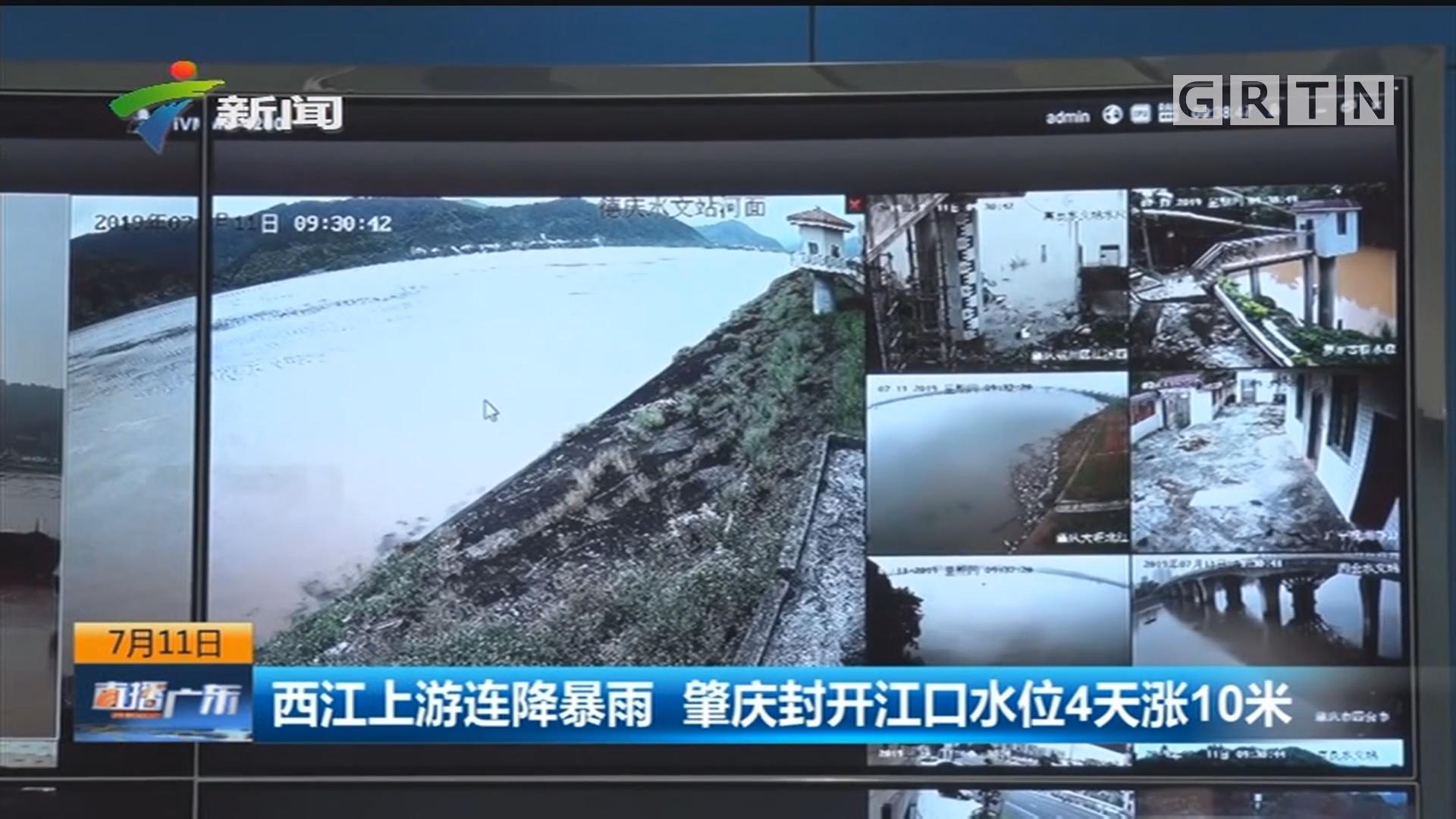西江上游连降暴雨 肇庆封开江口水位4天涨10米