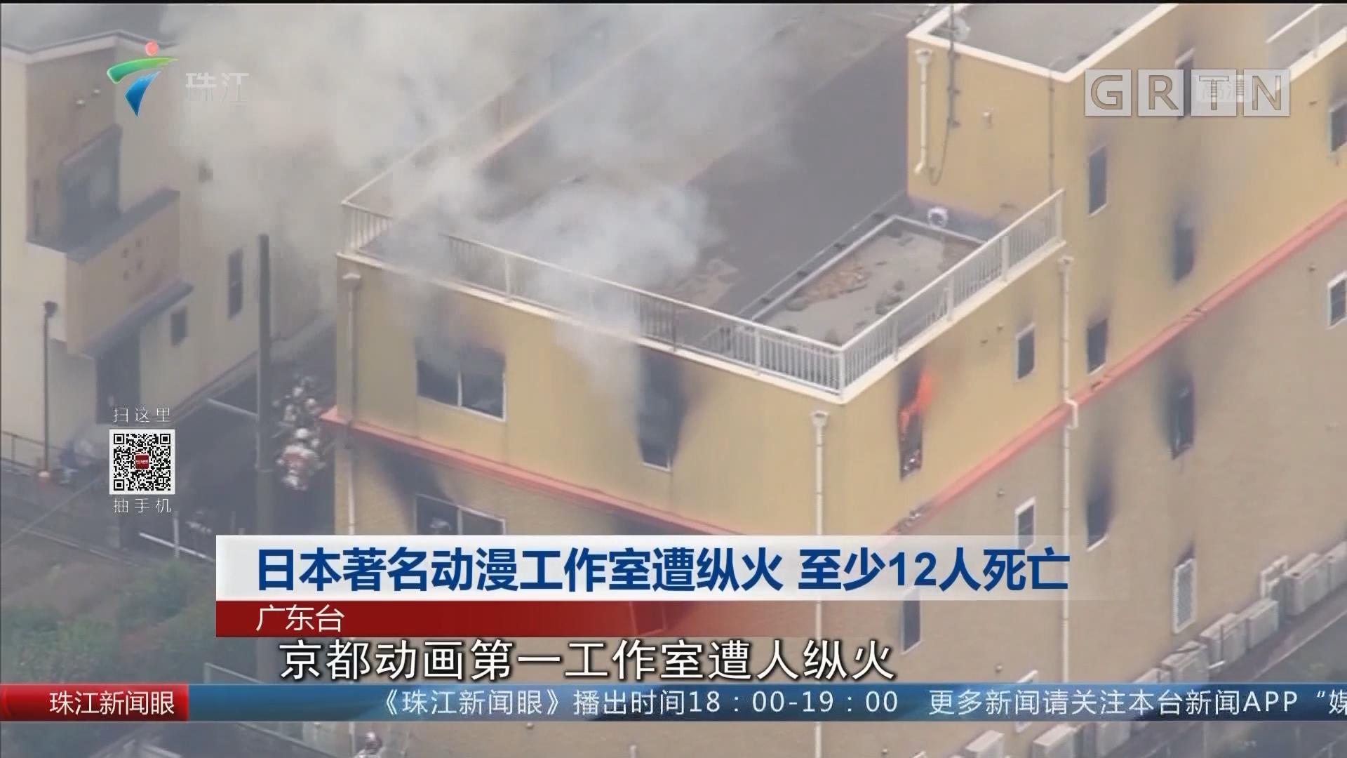 日本著名动漫工作室遭纵火 至少12人死亡