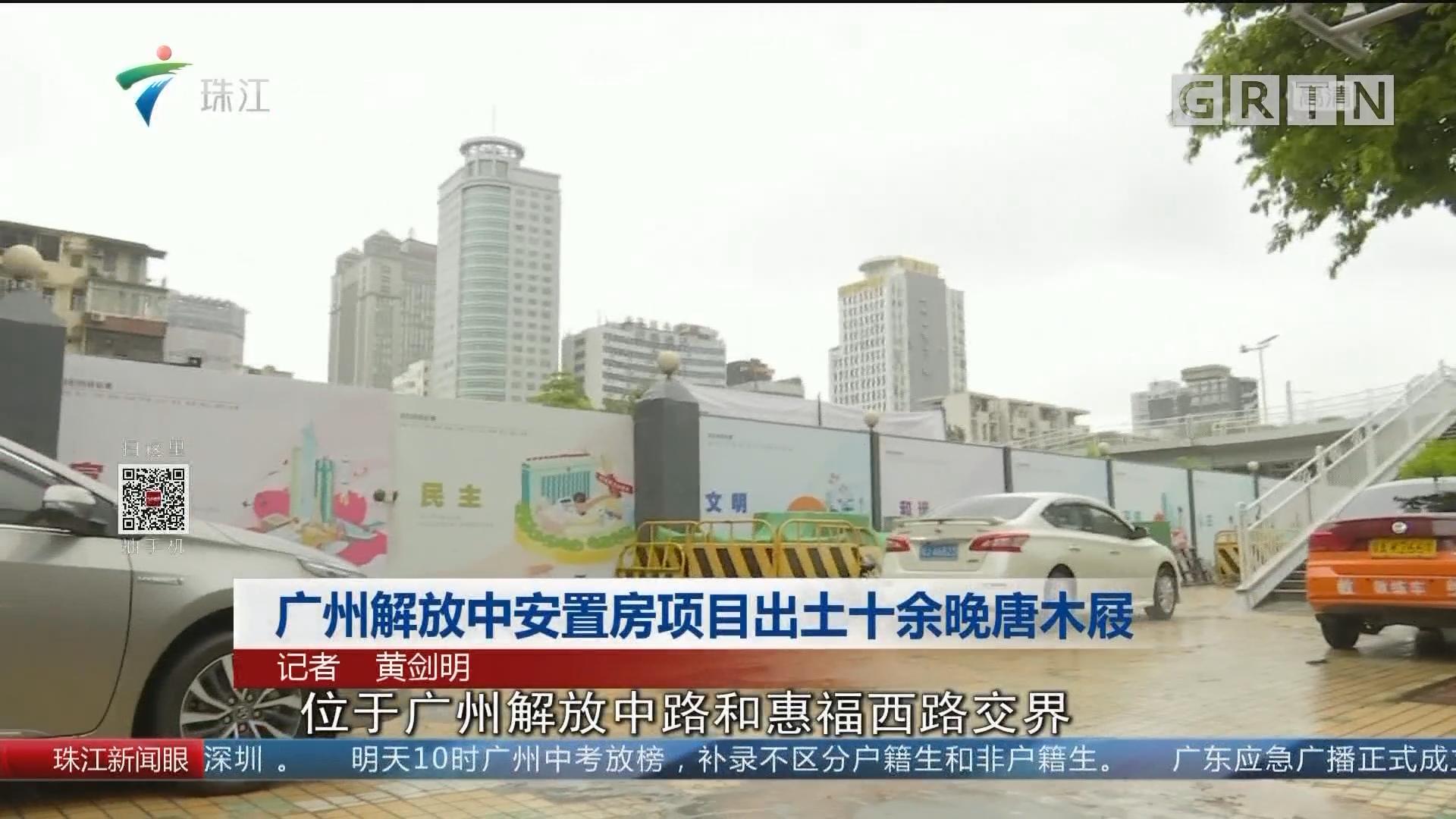 广州解放中安置房项目出土十余晚唐木屐