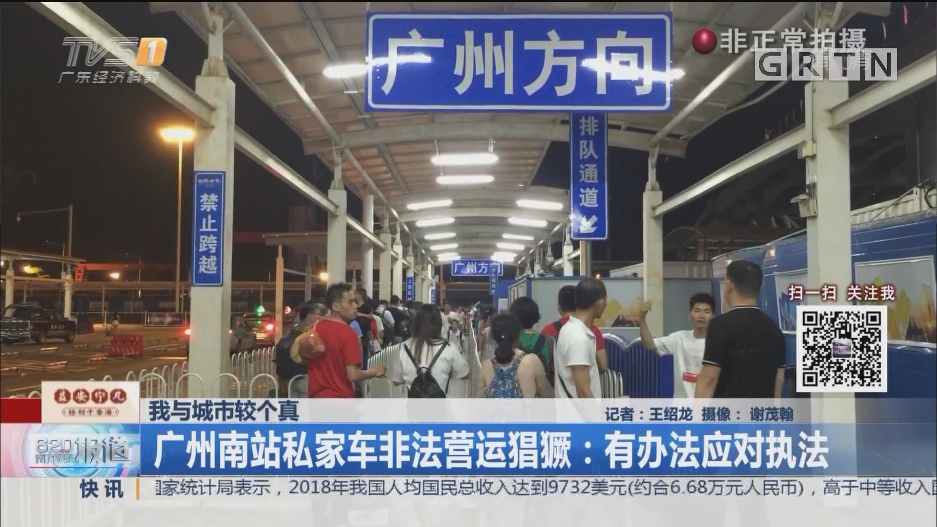 我与城市较个真 广州南站私家车非法营运猖獗:有办法应对执法
