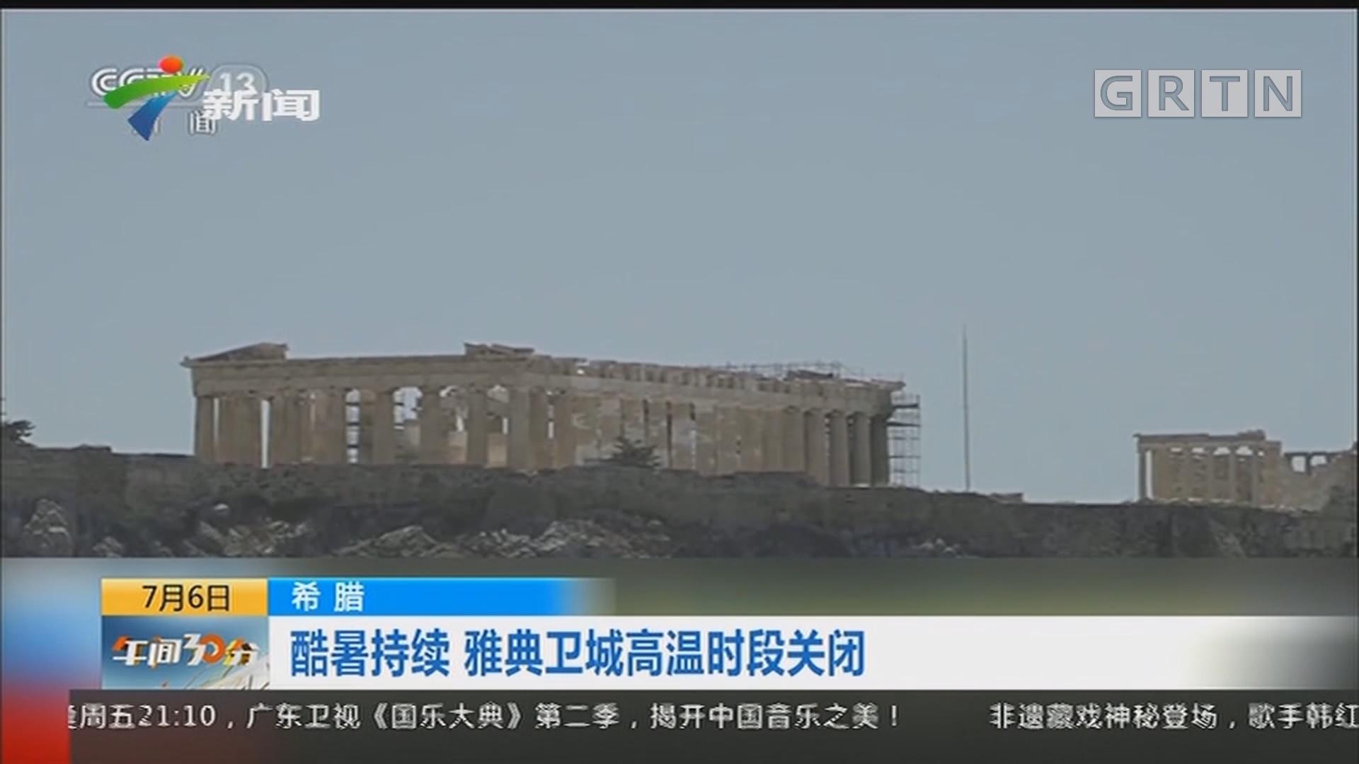 希腊:酷暑持续 雅典卫城高温时段关闭